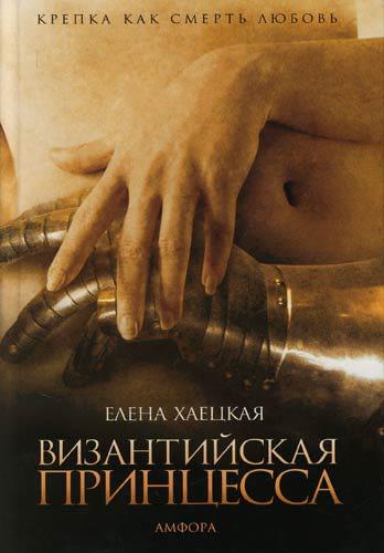 Секс кино вазантинская принцесса