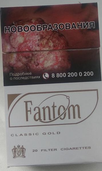 Сигареты fantom купить сигареты nz купить мелкий опт
