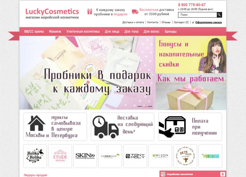 Лидеры корейской косметики
