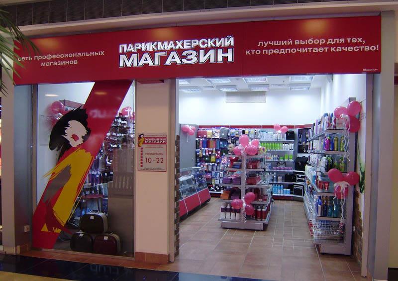 Магазин проф косметики спб