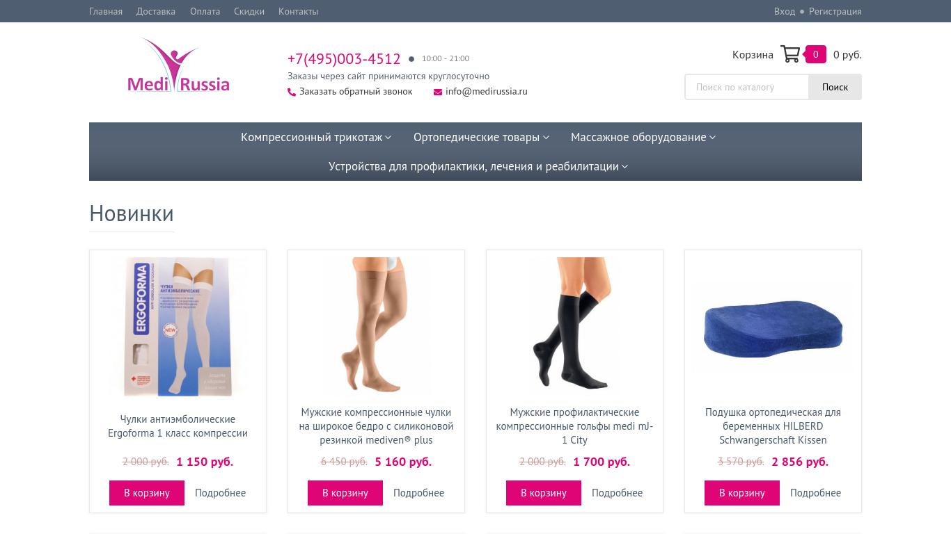 Medirussia Ru Интернет Магазин Отзывы