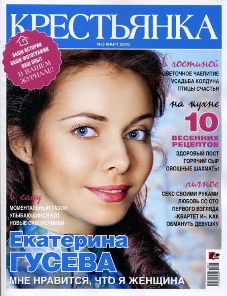 журнал крестьянка служба знакомств
