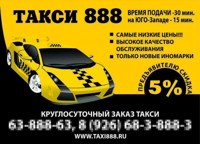 Как сделать свою рекламу такси