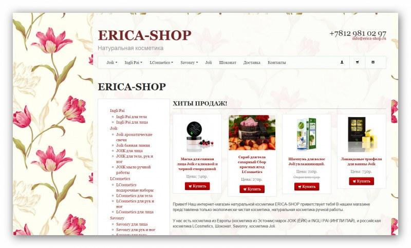 Магазины косметики европы с доставкой в россию