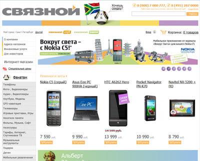 Онлайн магазин электроники