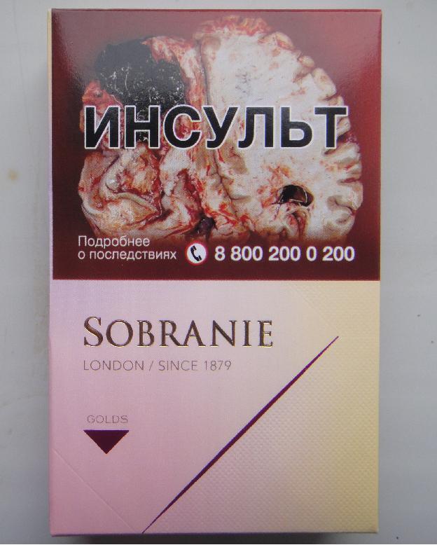 Собрание сигареты купить в тюмени одноразовые электронные сигареты состав что находится