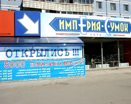 """Магазин  """"Империя сумок """" на ул. Есенина (июнь 2007 года)"""