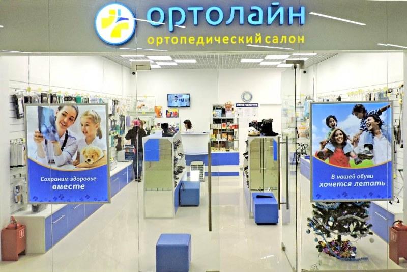 выборе салон ортопедической обуви в румянцево смену