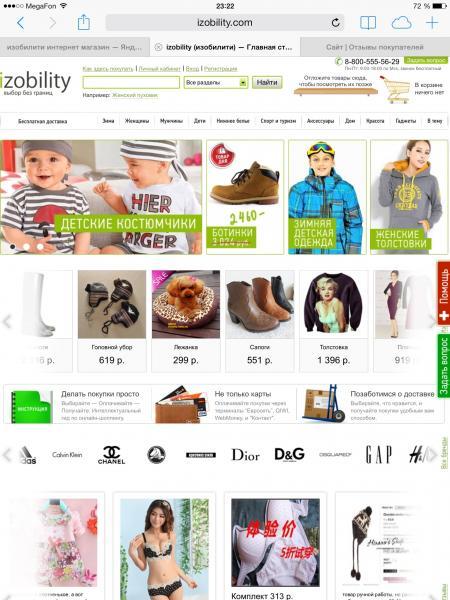 Список Сайтов Дешевой Одежды