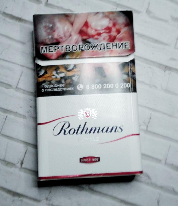 Сигареты ротманс ред купить электронные сигареты курган купить