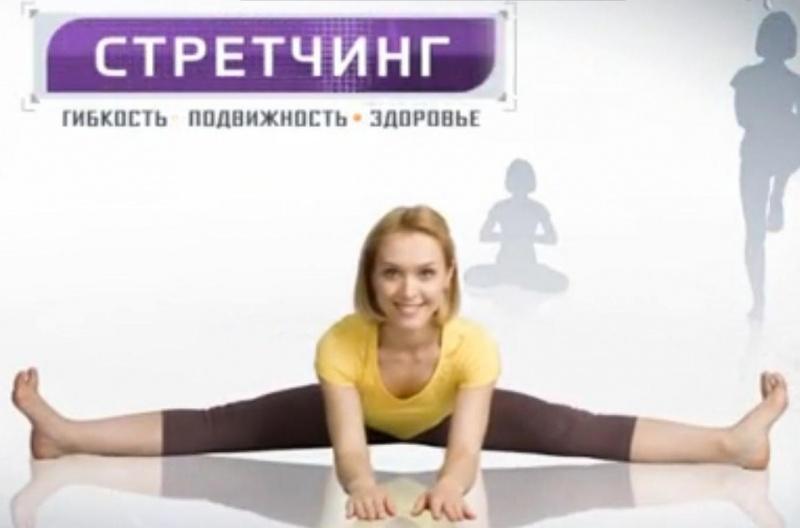 Скачать стретчинг для здоровья суставов суставы у теленка чем лечить