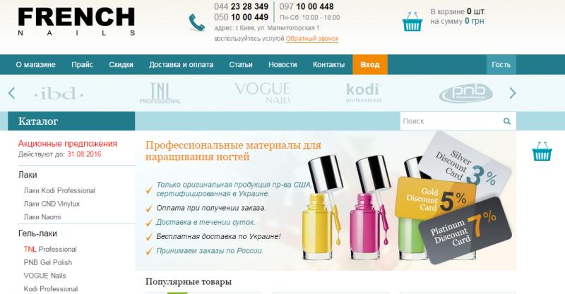 Интернет-магазин материалы наращивание ногтей