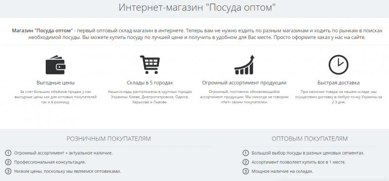 d89c47962ecd0 Сайт Оптово-розничный интернет-магазин