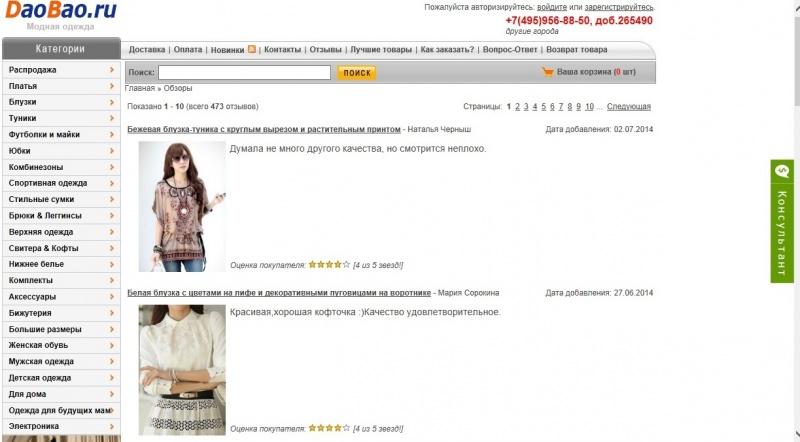 6e395408d092 Интернет-магазин DaoBao.ru - «Наконец-то нашла сайт,где можно купить ...