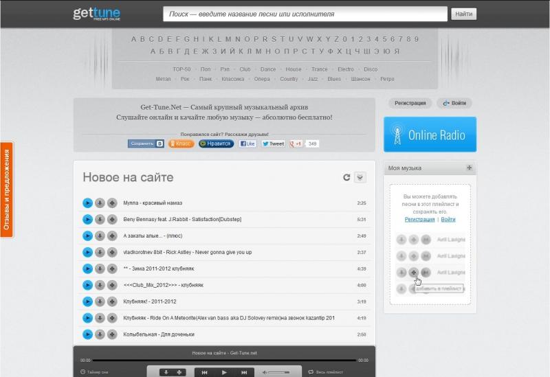 Get tune net mp3 скачать бесплатно