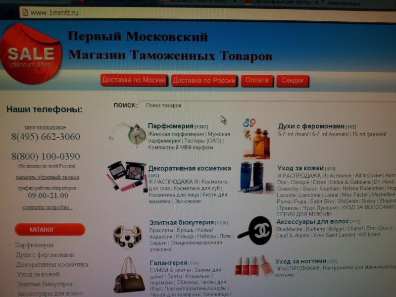 Первый московский магазин таможенных товаров отзывы покупателей.