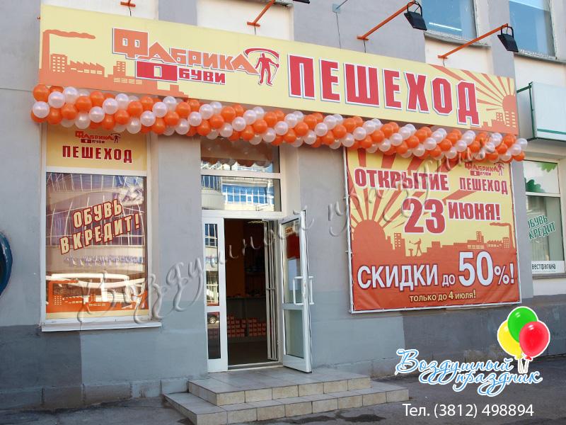 4b89cbdaa Пешеход, обувной магазин, Омск   Отзывы покупателей