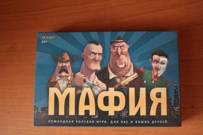 Командно ролевая игра мафия ролевая игра про группу ранеток