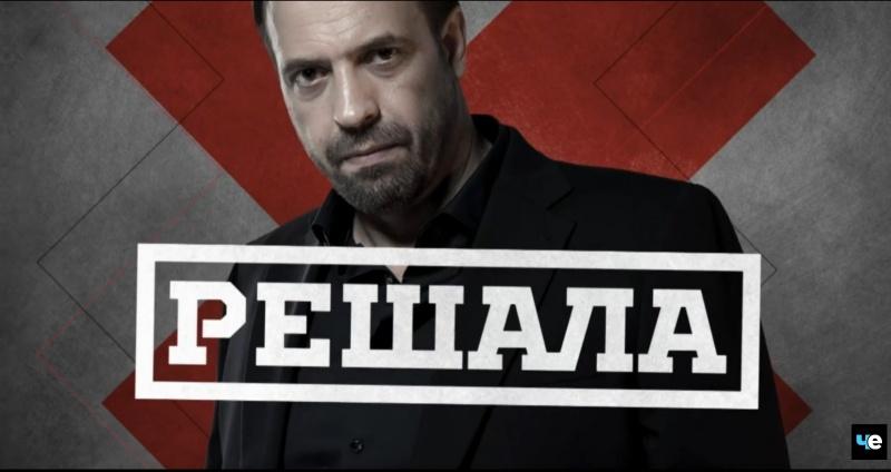 биография влада чижова из программы решала