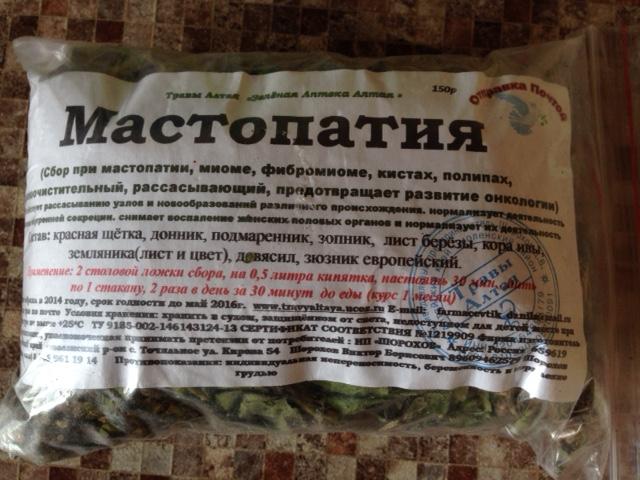 Алтайские травы при мастопатии - Все о ЗДОРОВЬЕ