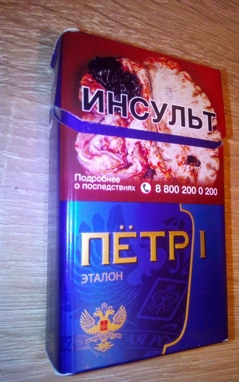 Петр 1 сигареты спб купить сигареты с капсулой в украине купить