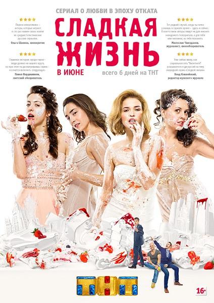 Лукерья Ильяшенко Без Лифчика – Сладкая Жизнь (2014)