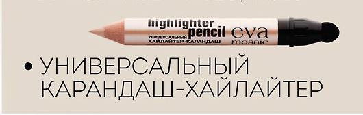 Картинки по запросу универсальный карандаш хайлайтер