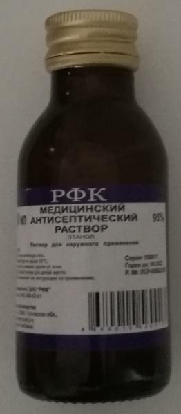 Медицинский антисептический раствор этанол 95