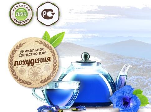 пурпурный чай чанг шу отзывы реальные форум