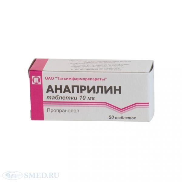 анаприлин пульс