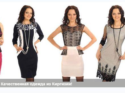 0c5db10a436f На нашем сайте представлена женская одежда оптом производства Киргизии ...