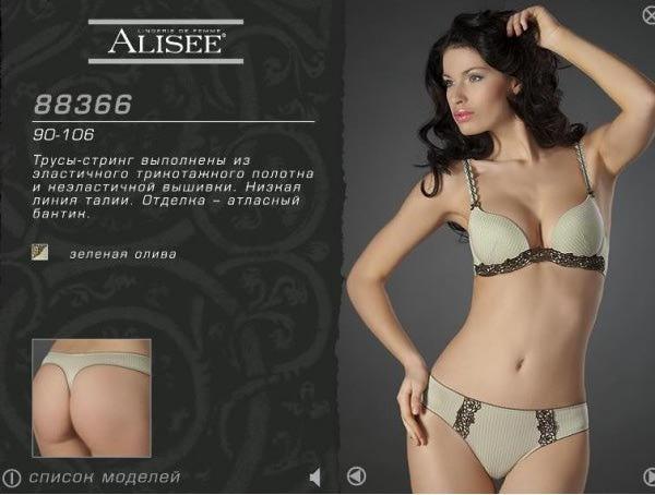 Женское белье alizee выгодно ли продавать женское белье