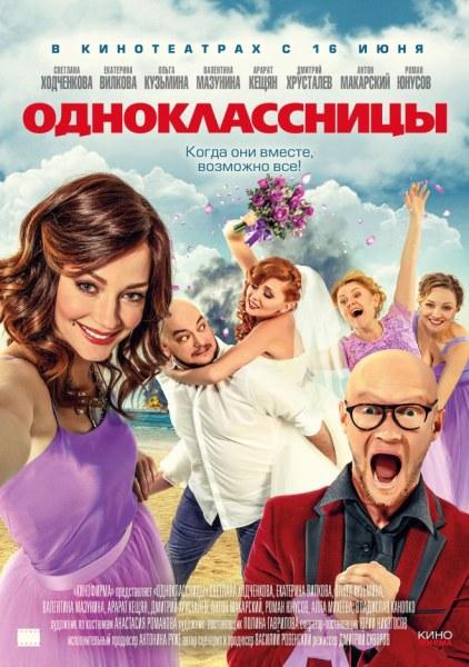 Сексуальная комедия на русском языке, дамы с большой жопой
