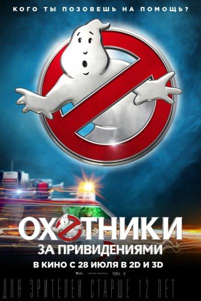 Картинки по запросу охотники за привидениями / ghostbusters (2016)