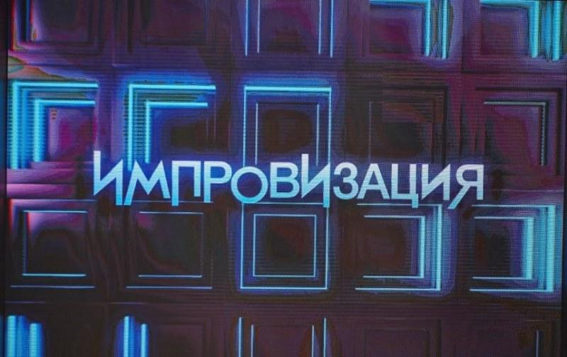Импровизация 3 сезон 4 выпуск 23 06 2017