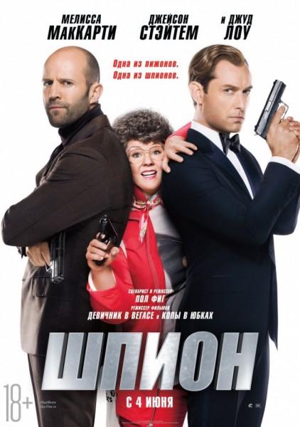 Шпионы кино секс