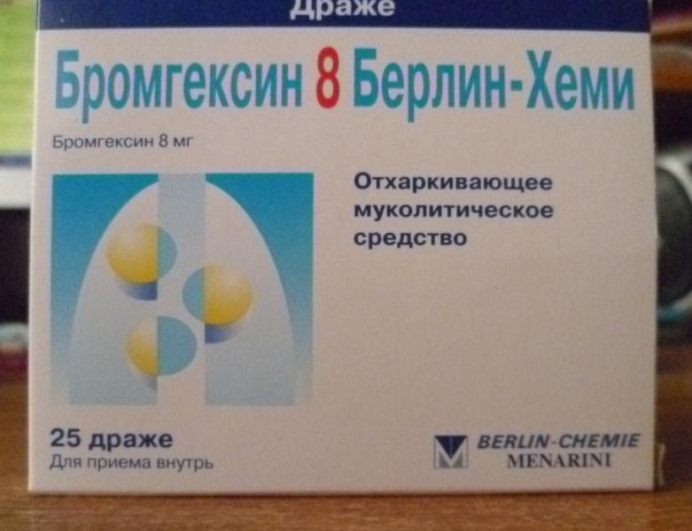 берлин хеми препараты розовые таблетки
