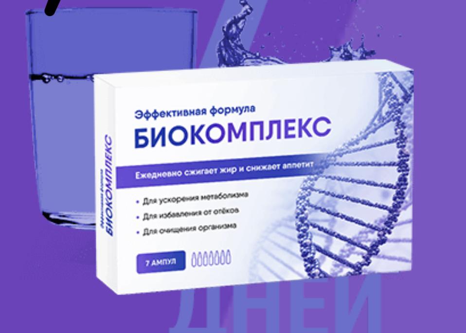 Средство для похудения Биокомплекс в Москве