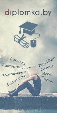 Сайт diplomka by написание курсовых и дипломных работ Отзывы  Сайт diplomka by написание курсовых и дипломных работ отзывы