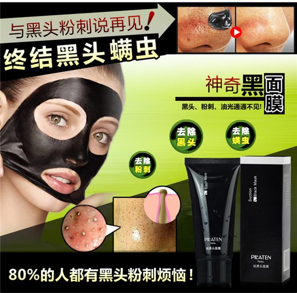 маска пленка от черных точек купить