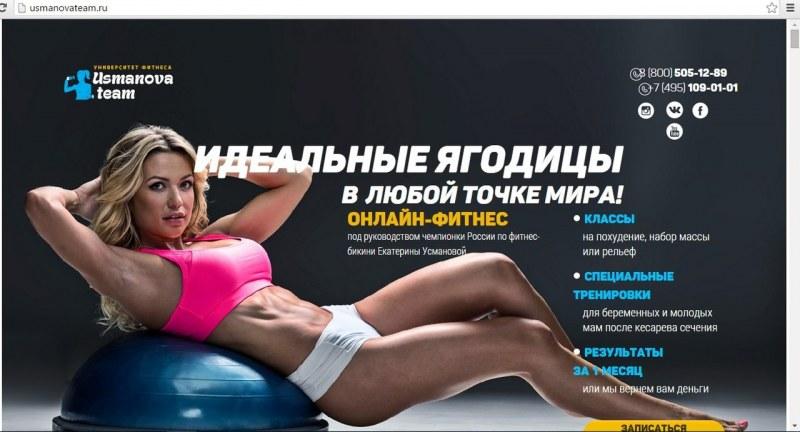 Университет Фитнеса Усманова