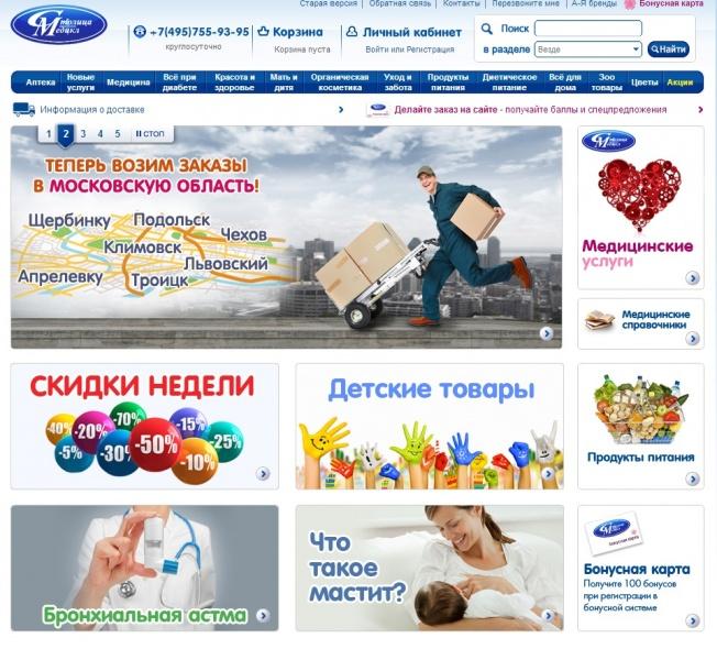 Аптека С Доставкой