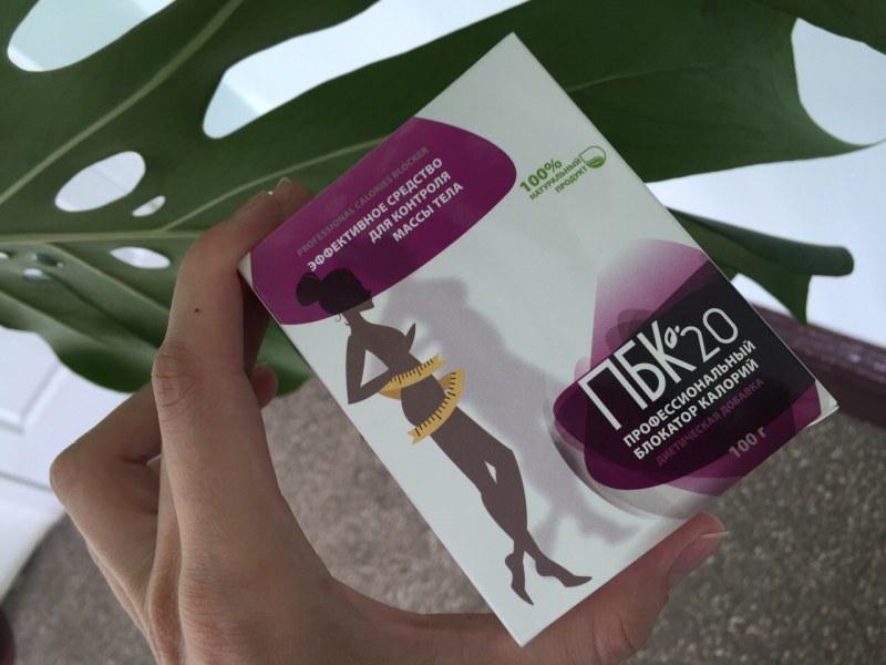 купить блокатор калорий ПБК 20