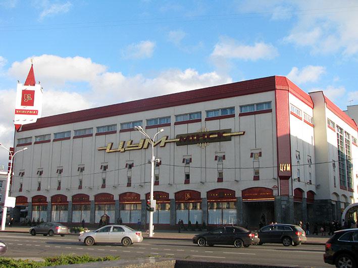 b61b72521aee ЦУМ, г.Минск, Беларусь, Минск, Беларусь - «Магазин для всех и на все ...