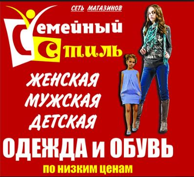 3e8e575f31421 Семейный стиль, Ростов-на-Дону - «магазин антикризисных цен ...