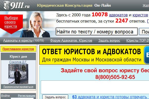 бесплатный телефон юридической консультации 9111