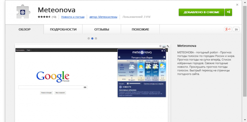 Google Chrome отзывы - фото 9