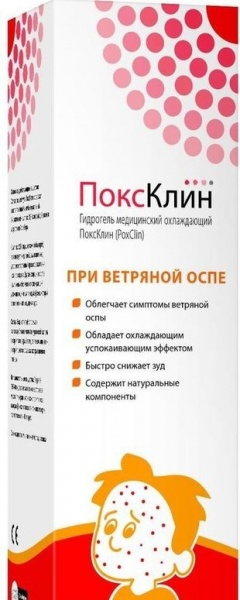 Poxclin инструкция - фото 4