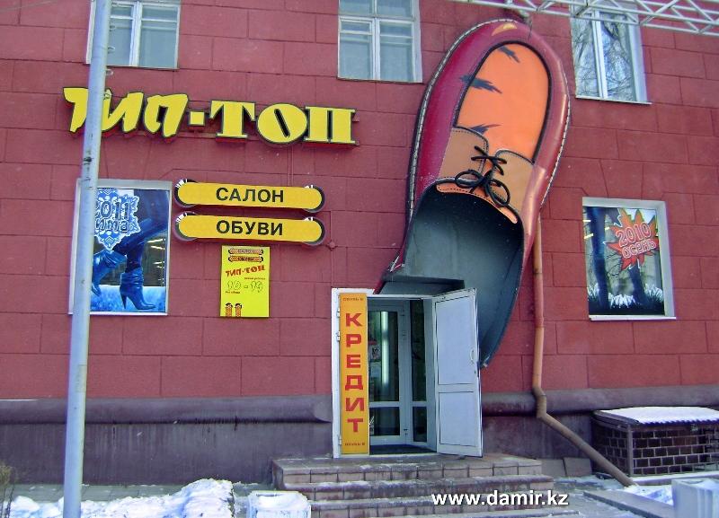 Тип топ магазин обуви официальный сайт сайт севастополя конференция