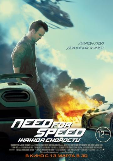 Need for speed: жажда скорости обои для рабочего стола, картинки и.